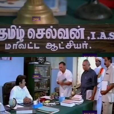 Tamilselvan IAS meme templates