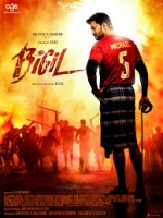 Bigil plain meme template freedownload