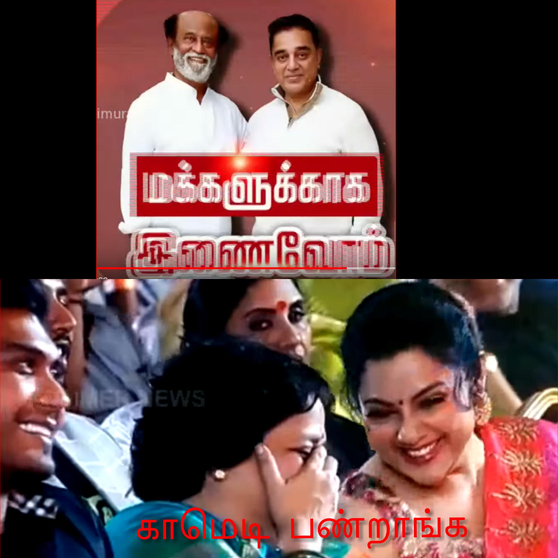 Rajinikanth kamal haasan politics meme template