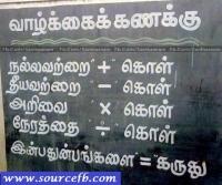 mathematics quotes in tamil